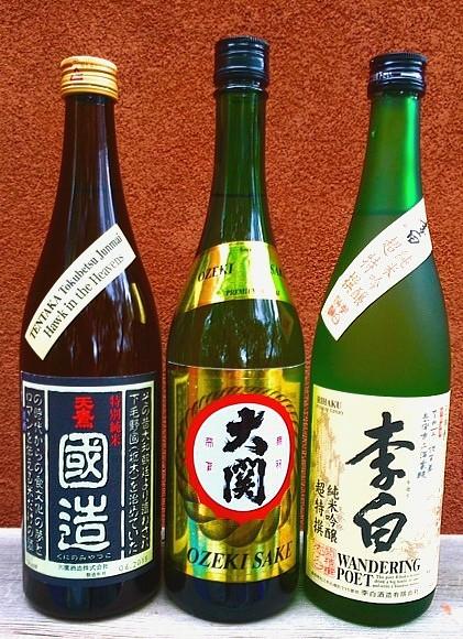 Primo Sake