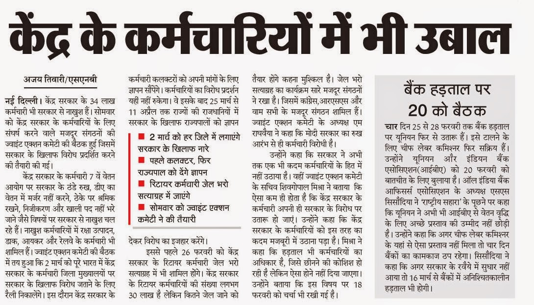 7th Pay Commission Latest News in Hindi