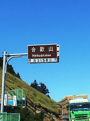 Blue Sky at Hehuanshan Taiwan