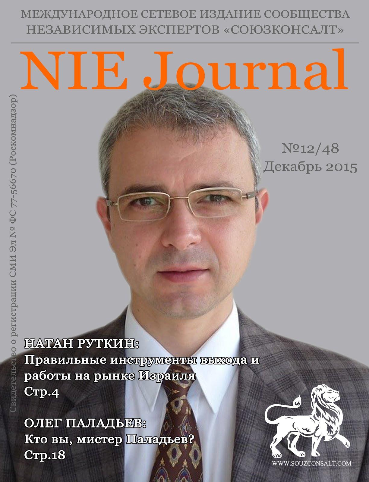 Подписка NIE Journal