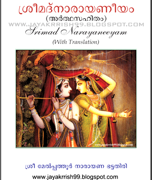Narayaneeyam slokas in telugu eBook Gratuit