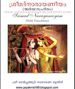 bhagavad gita in gujarati pdf file download