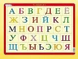 Учись писать буквы