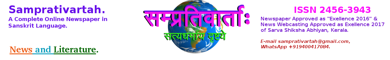सम्प्रति वार्ताः A COMPLETE ONLINE NEWSPAPER IN SANSKRIT LANGUAGE- FOR NEWS & LITERATURE