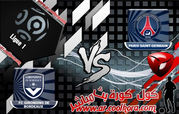 مشاهدة مباراة باريس سان جيرمان وبوردو بث مباشر 31-1-2014 الدوري الفرنسي PSG vs Bordeaux