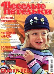 Веселые петельки Вяжем для детей № 10 2011