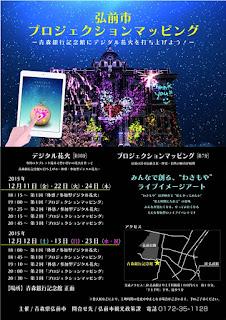 Hirosaki City Projection Mapping Flyer 弘前市プロジェクションマッピング チラシ