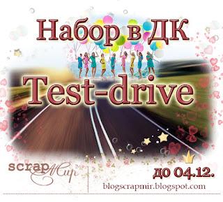 http://blogscrapmir.blogspot.ru/2015/11/test-drive.html