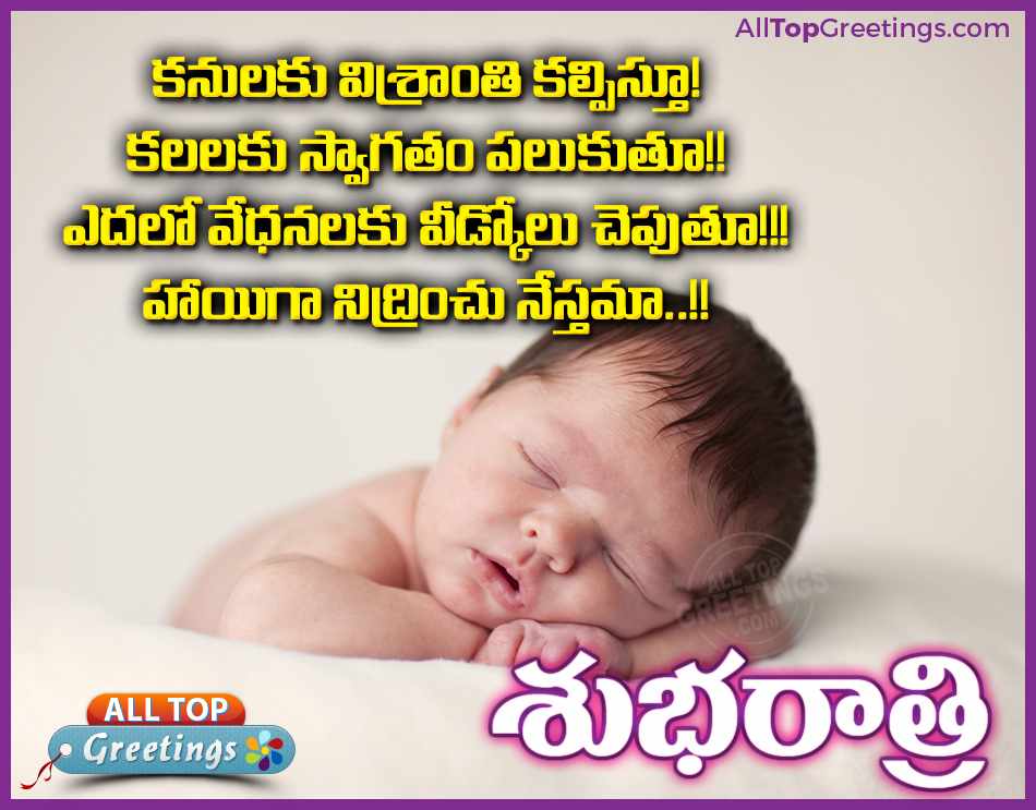 Top 3 telugu language good night sms and nice greetings all top nice wedding quotes good night baby images thecheapjerseys Gallery