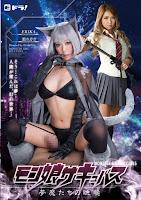 EDRG-003 モン娘 サキュバス~夢魔たちの晩餐~ 葉山美空 ERIKA