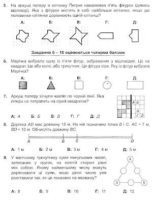 Ответы на задание по олимпиады по математике 8 класс