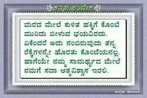 jeevana sanjeevini life quotes in kannada
