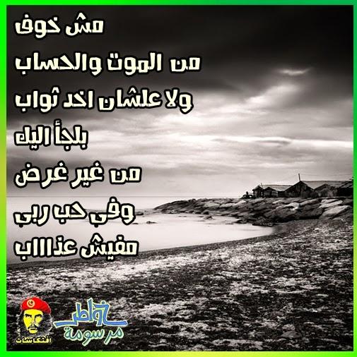 مش خوف من الموت والحساب  ولا علشان اخد ثواب