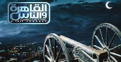 مواعيد مسلسلات وبرامج رمضان 2013 علي قناة القاهرة و الناس
