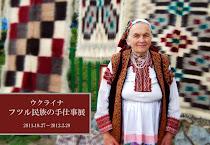 ウクライナ・フツル民族の手仕事展