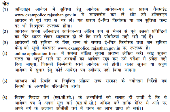 Rajasthan Police Recruitment 2016 police.rajasthan.gov.in Constable