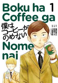 [福田幸江×吉城モカ] 僕はコーヒーがのめない 第01巻