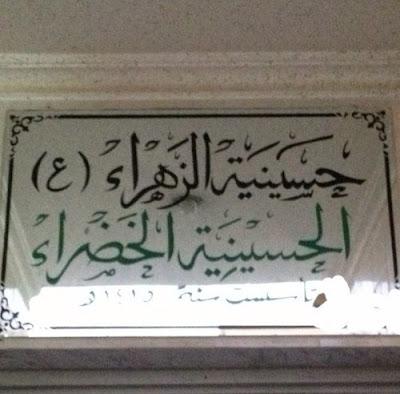 حسينية الزهراء في العدان الكويت الخريطة والعنوان