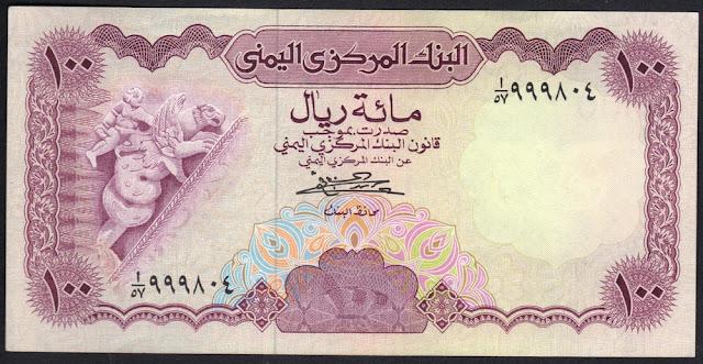 Yemen Arab Republic 100 rials 1984 P# 21A