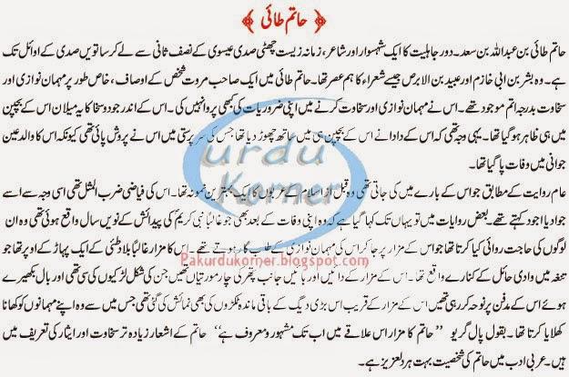 hazrat nizamuddin auliya story in urdu pdf