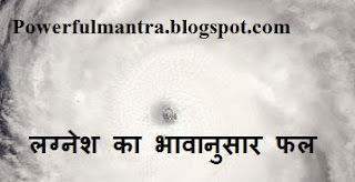 Lagnesh Bhaav