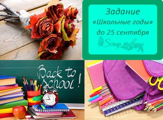 """Задание """"Школьные годы"""""""