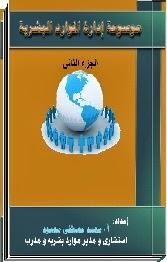 موسوعة إدارة الموارد البشرية (الجزء الثاني)