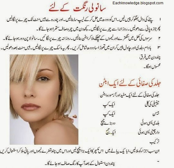 Make Skin Look Fresh and Glowing in Urdu