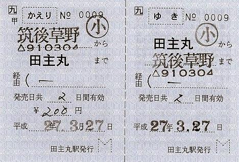 JR九州 田主丸駅 発駅常備往復乗車券