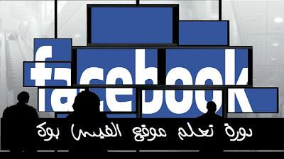 دورة تعلم موقع الفيس بوك