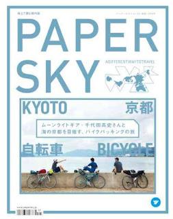 PAPERSKY(ペーパースカイ) no.52