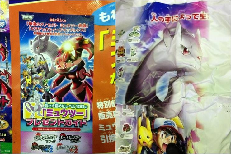 Actu Jeux Video, Game Freak, Jeux Vidéo, Nintendo, Pokémon X, Pokémon Y,