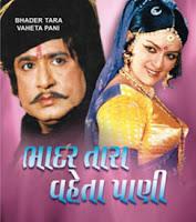 Bhader Tara Vaheta Pani Buy VCD