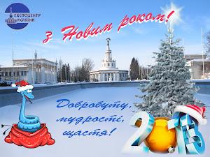 Всіх вітає з Новим роком