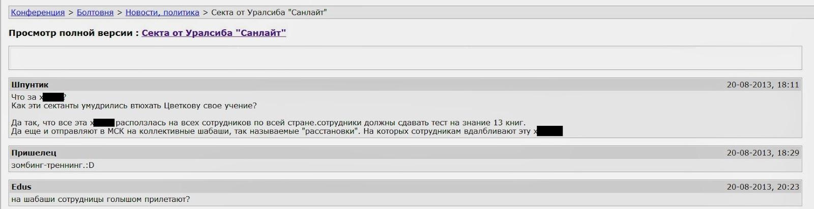 sekta_forum.jpg