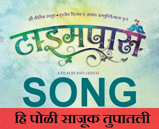 Hi Poli Sajuk Tupatali Song [Lyrics, Audio, Video]