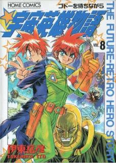 宇宙英雄物語 第01-08巻