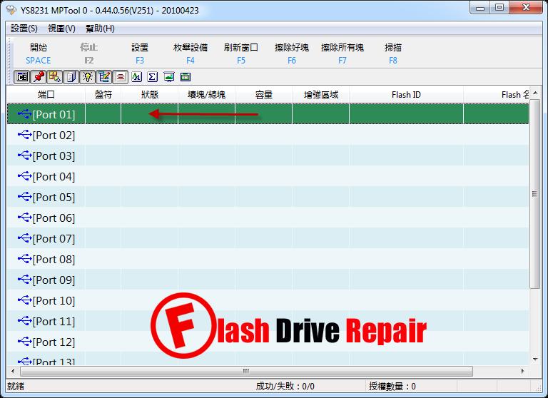Download YS8231 MPTool v0.44