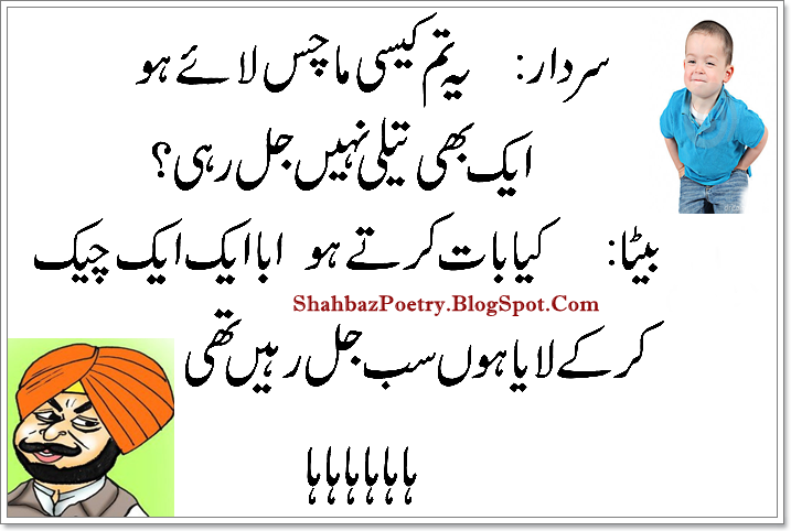 Sardar Ka Bacha Funny SmS 2015   Urdu Poetry Fun Home