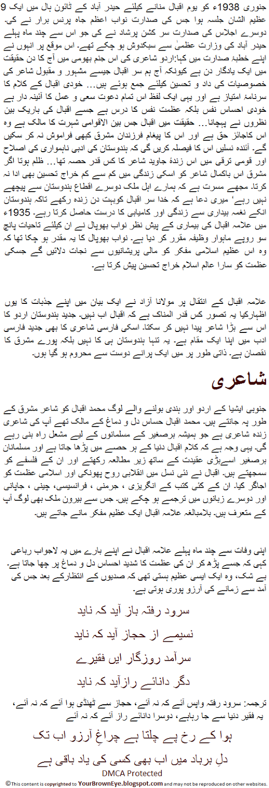 Essay on sports day in urdu