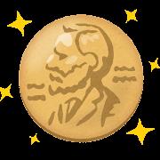 ノーベル賞のメダルのイラスト