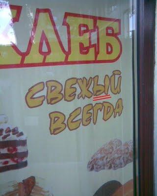 Хлеб свежЫй всегда
