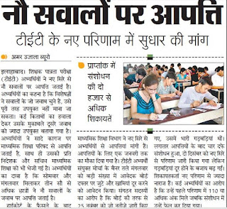 Test News: Corrections demanded in new revised result of UPTET 2011