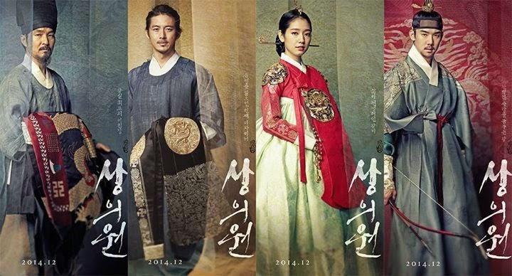 Download The Royal Trailor Korean Movie Subtitle Indonesia