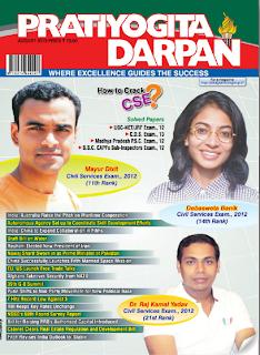 Pratiyogita darpan - January 2016 - February 2016 - March 2016 pdf