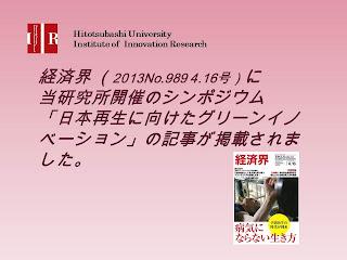 【お知らせ】経済界にシンポジウム開催の記事が掲載されました