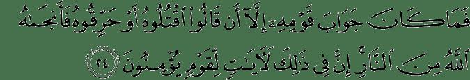 Surat Al 'Ankabut Ayat 24