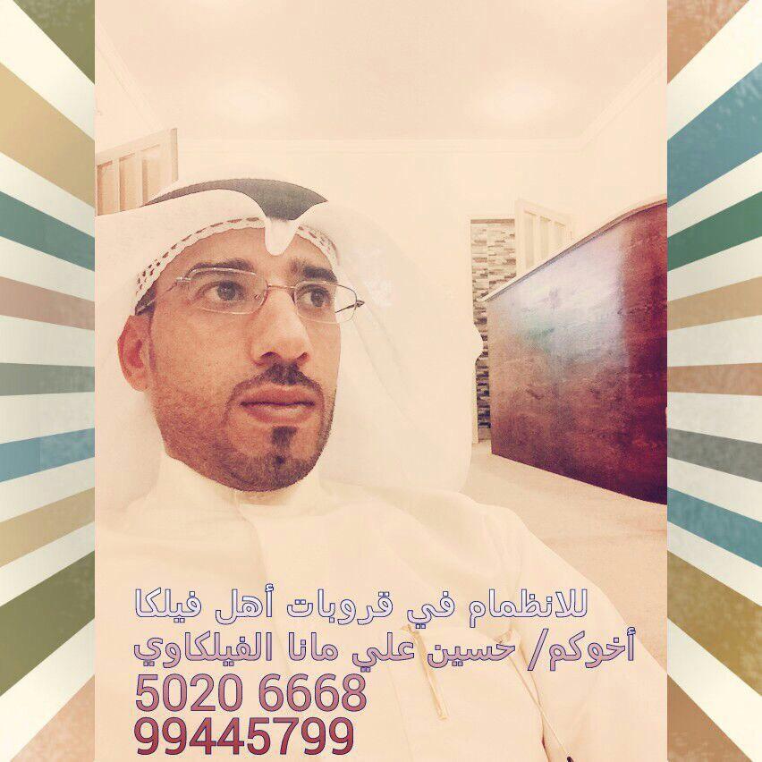 للإنضمام الى قروبات فيلكا عبر الواتس أب أرجو التواصل مع الأخ حسين مانا الفيلكاوي