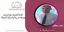 الهيئة المغربية لسوق الرساميل ودورها في محاربة جرائم البورصة.
