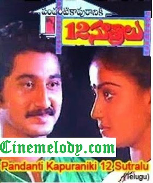 Pandanti Kapuraniki 12 Sutralu Telugu Mp3 Songs Free  Download  1985